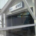 橋本駅のガラス修理